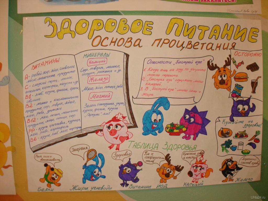 """Конкурс  """" На лучший плакат о ЗОЖ """" ДЕТСКИЙ САД 17 Ухта."""